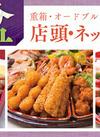 旧盆用オードブル・重箱・お寿司・お刺身のご予約承ります。