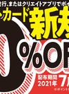 ポイントカード新規ご入会キャンペーン開催中!!