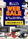eショップ「WEB SALE」開催中‼