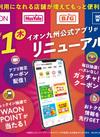 イオン九州公式アプリ新規会員募集中