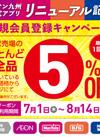 イオン九州公式アプリ 新規会員5%OFFクーポン配信中