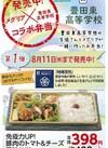 豊田東高等学校とメグリアのコラボ弁当のお知らせ