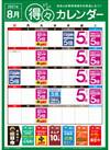 8月の得々カレンダー