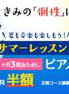 ★参加料半額★サマーレッスンキャンペーン 期間延長!