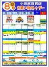 8月お得な、お買い物カレンダー