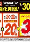 Scan&Go特別企画!