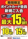 ポイントカード会員新規ご入会最大15%OFF!!