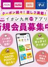 イオン九州公式アプリ 新規会員募集中