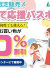 【毎日のお買い物が10%割引に!】