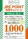 8/6~8/8 JREPOINT利用キャンペーン開催!