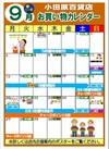 9月お得な、お買い物カレンダー
