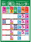 9月の得々カレンダー