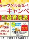 大塚グループ×わたなべ生鮮館サマーキャンペーン当選発表
