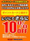 キャンプ用品20,000円以上10%OFF!
