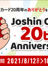 JosihnCard20周年記念キャンペーン
