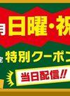 """9月の""""日曜日と祝日""""はアプリ限定で「特別クーポン」配信!"""