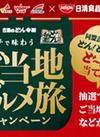 ◆新日本スーパーマーケット同盟×日清食品共同◆ キャンペーン