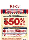 Rakuten Pay 期間中最大50%ポイント還元!