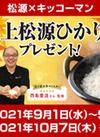 松源×キッコーマン「新米キャンペーン」