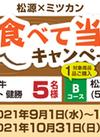 松源×ミツカン「鍋を食べて当てよう!キャンペーン」