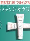 【シカクリーム】9月21日ツルハグループ先行発売!
