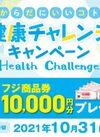 からだにいいコト健康チャレンジキャンペーン