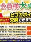 ピコカ会員様大感謝祭 ピコカポイント券でお得に交換!!