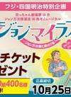 坊っちゃん劇場 観劇チケットプレゼント!