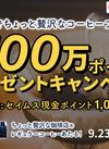総額100万ポイントプレゼントキャンペーン!