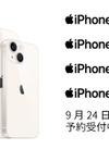 iPhone13 予約受付中!