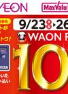 9月23日~26日イオンカードでWAON POINT10倍!