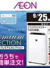 プレミアムセレクション 家電など厳選アイテムが特別価格!