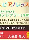 ★入会金無料★ 9月限定 無料体験レッスンキャンペーン!