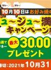 10月10日はお好み焼の日 ジュ~ジュ~満腹キャンペーン