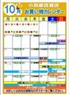 お買い得カレンダー