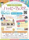 FUKUOKAオンラインハッピーフェスタ2021
