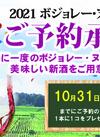 11月18日(木)解禁!ボジョレーヌーヴォーご予約承り中!