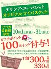 デリシアオリジナルマイバスケットキャンペーン10/31㊐まで