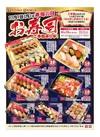 11月1日 寿司の日ご予約