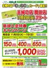 ポイントが貯まる電子マネー「CoGCaコジカ カード」誕生!