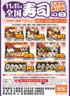 11/1寿司の日!予約でWAONボーナスポイントプレゼント!
