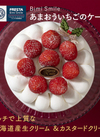 (予約)「BimiSmileあまおういちごのケーキ」