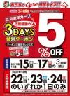 広島カープ 応援感謝の3DAYS特別クーポン!