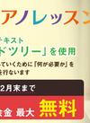 ★入会金最大無料★ 無料体験「入会プランB」実施中!