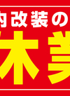 【日立会瀬店】休業のお知らせ