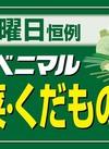 火曜日恒例【お野菜・くだものの市】