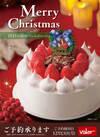 2021年クリスマスケーキ ご予約承り中