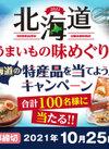 北海道の特産品を当てよう!キャンペーン