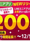 LINEミニアプリ始めました!登録すると200Pプレゼント!