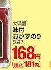 玉出の目玉商品!!